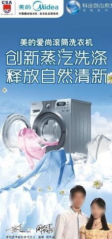 美的爱尚滚筒洗衣机图片