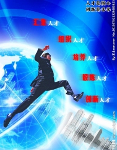 创新主题海报图片