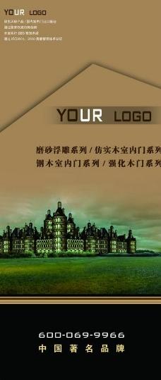 时尚 欧式门业封面图片