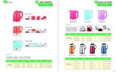 麦勒电器宣传册电水壶图片