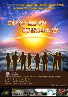 南京理工大学机械创新设计大赛海报方案一图片