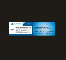 太平洋保险名片模版图片