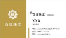 百福珠宝名片图片