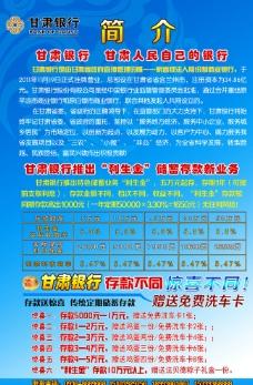 甘肃银行宣传海报图片