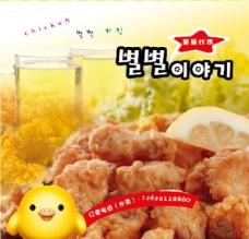 韩式炸鸡大盒图片