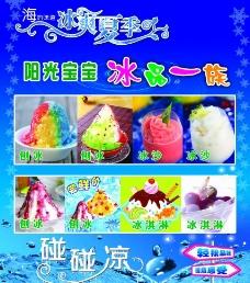 冰淇淋 冰爽一夏图片