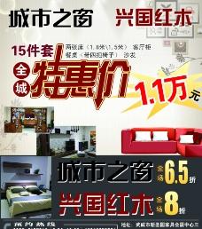 红木家具宣传素材图片