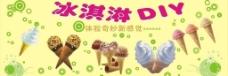冰淇淋diy图片