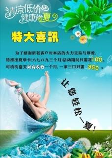 夏季干洗店海报 背景图片