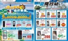 手机通讯 炎炎夏季图片