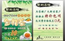 金桔茶海报图片