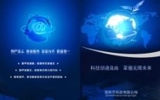 广告设计 以蓝色为主 表现科技发达图片