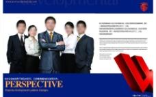 公司理念企业画册图片