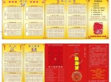 一脉湘城宣传单图片