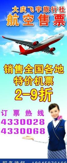 航空售票x展架图片