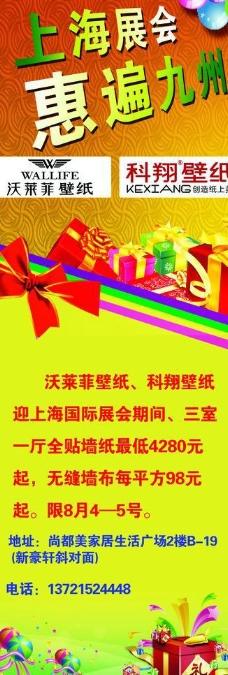 上海展会 x展架图片