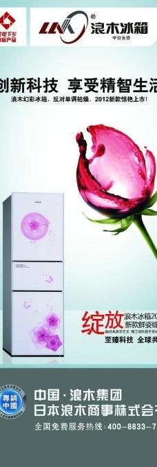 冰箱x展架图片