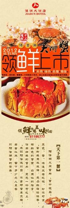 大闸蟹x展架图片
