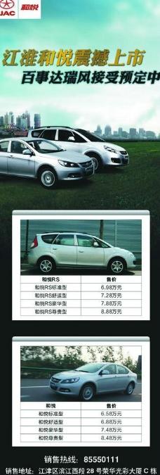 江淮 汽车 x展架图片