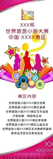 旅游小姐x展架图片