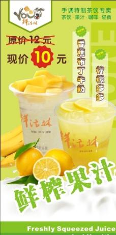 鲜榨果汁海报图片