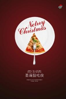 圣诞节必胜客创意海报图片