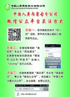 中国人寿微信码图片