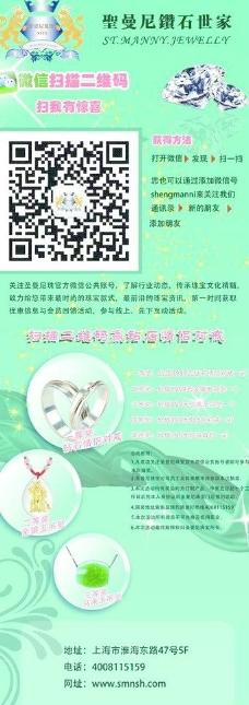 珠宝微信推广易拉宝海图片