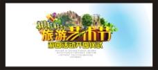 旅游艺术节