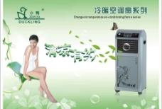 空调扇广告纸图片
