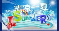 清凉一夏大型banner 海报图片