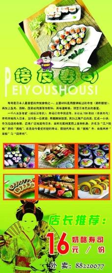 寿司x展架图片