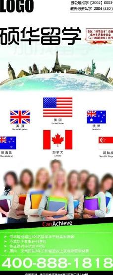 公司出国留学x展架图片