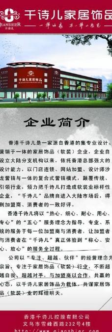 企业简介x展架图片