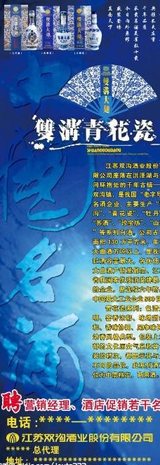 青花瓷x展架图片