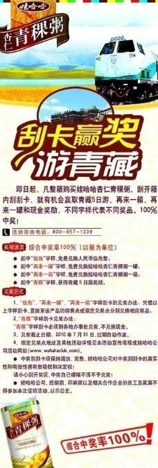 游青藏x展架图片
