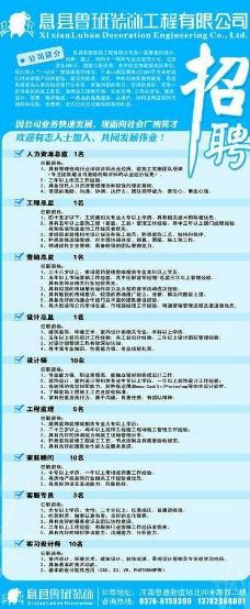 公司招聘x展架易拉宝图片