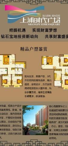 房地产x 展架图片