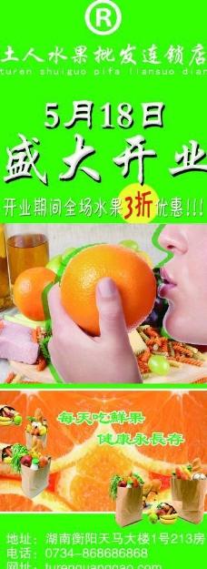 水果店x展架图片