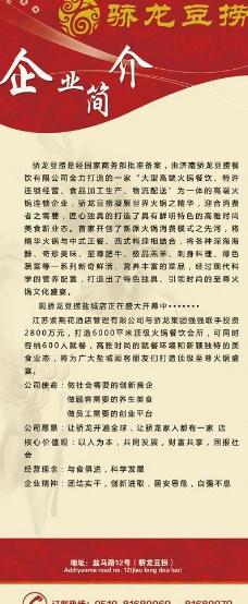 x展架企业简 易拉宝图片