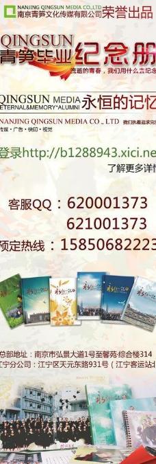纪念册宣传x展架图片