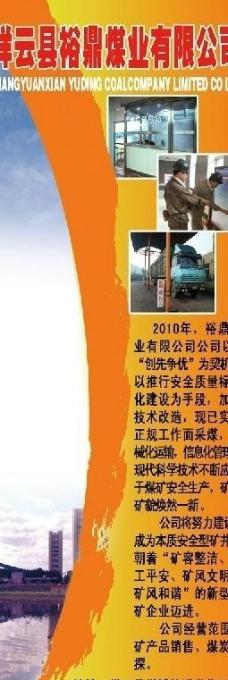 煤业x展架图片