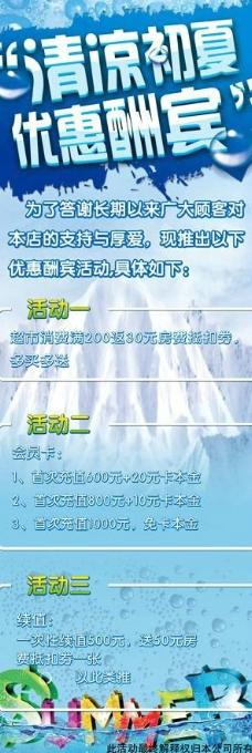 清凉初夏促销x展架图片