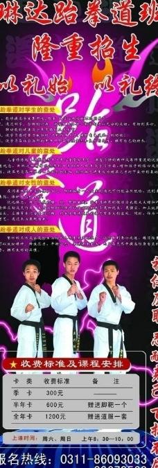 跆拳道x展架图片
