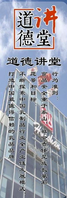 辉山道德讲堂x展架图片
