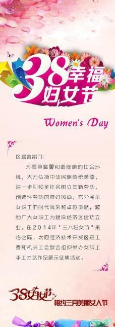 三八妇女节 x展架图片