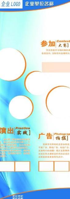 蓝底易拉宝x展架图片