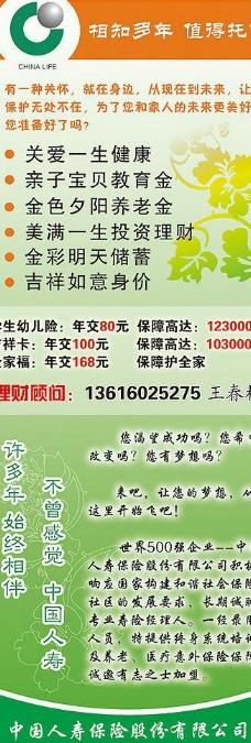 人寿宣传海报x展架图片