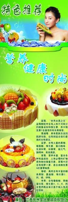 水果蛋糕x展架图片