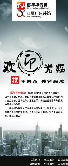x展架公司企业图片
